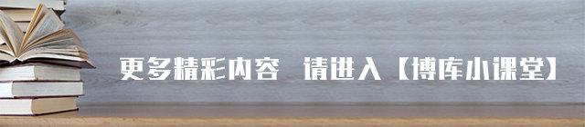 更多精彩内容-敬请关注【博库小课堂】.jpg