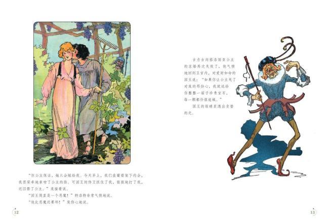 稻草人/绿野仙踪系列图画书