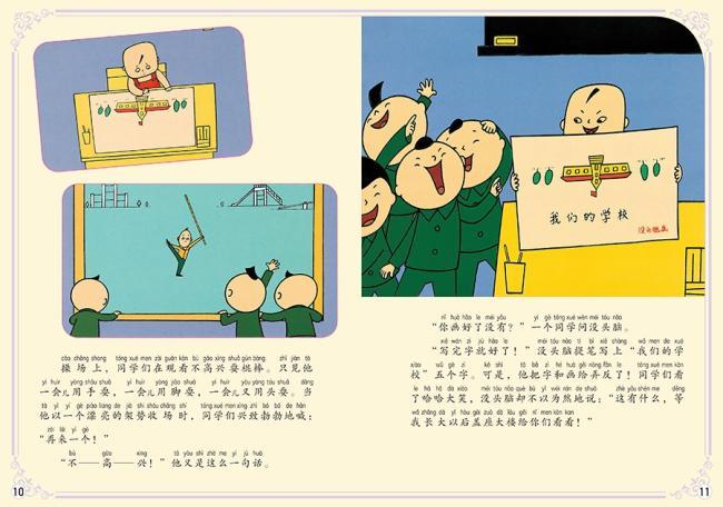 电影制片厂的中国传统动画片,让儿童在学习汉字,提高阅读能力的同时