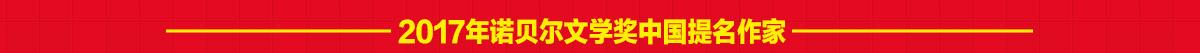 下一位中国得奖作家会是谁?