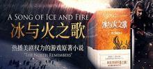 冰与火之歌